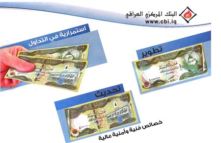 Central Bank of Iraq issues new banknote of 10,000 Dinars